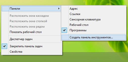 Вернуть кнопку Пуск в Windows 8