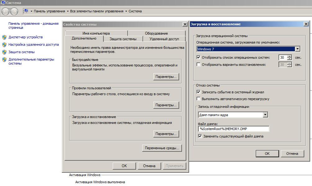 boot.ini windows 7